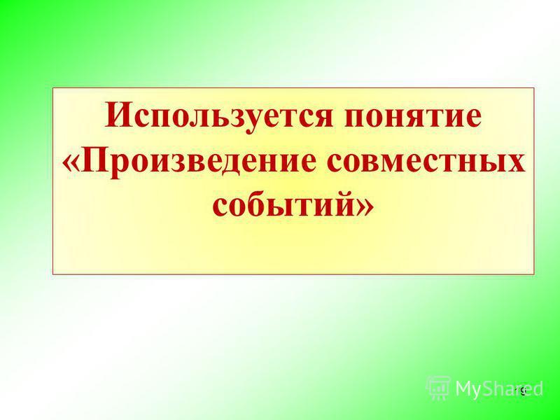 19 Используется понятие «Произведение совместных событий»