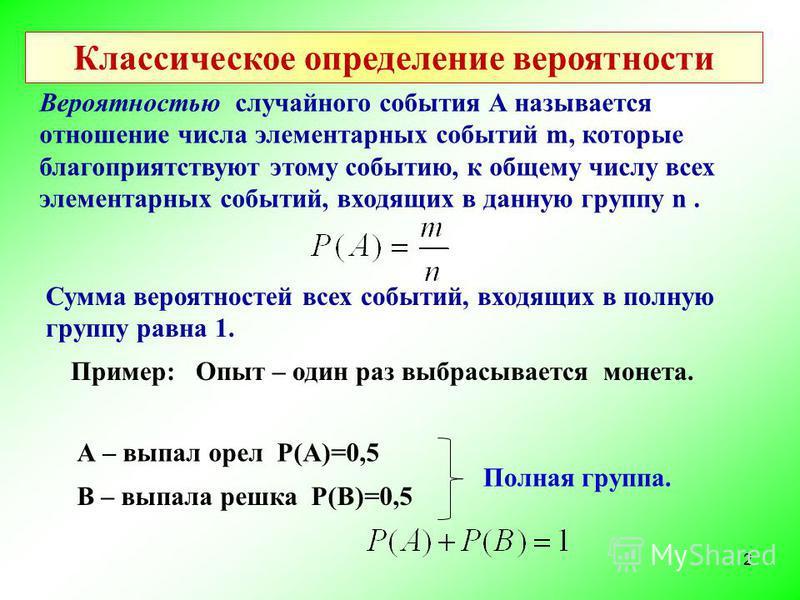 2 Вероятностью случайного события А называется отношение числа элементарных событий m, которые благоприятствуют этому событию, к общему числу всех элементарных событий, входящих в данную группу n. Классическое определение вероятности Сумма вероятност