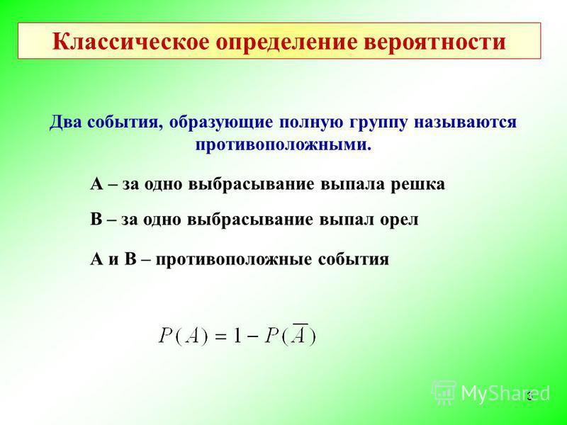 3 Два события, образующие полную группу называются противоположными. В – за одно выбрасывание выпал орел А – за одно выбрасывание выпала решка А и В – противоположные события Классическое определение вероятности
