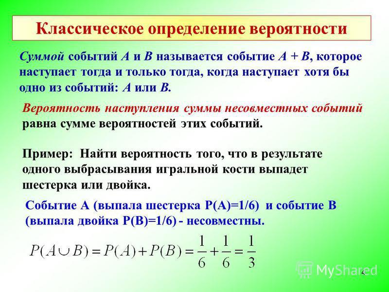 4 Вероятность наступления суммы несовместных событий равна сумме вероятностей этих событий. Пример: Найти вероятность того, что в результате одного выбрасывания игральной кости выпадет шестерка или двойка. Событие А (выпала шестерка Р(А)=1/6) и событ