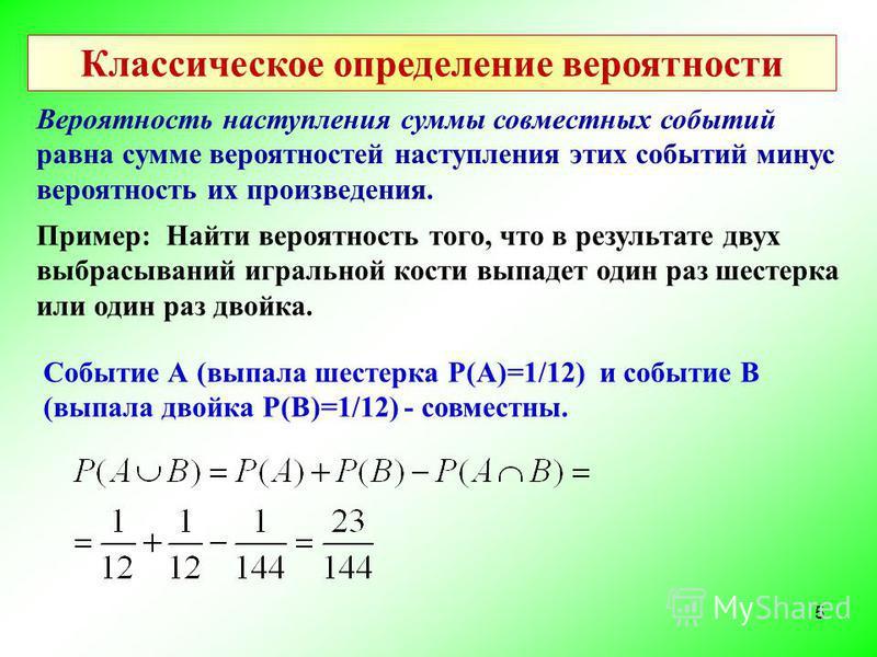 5 Вероятность наступления суммы совместных событий равна сумме вероятностей наступления этих событий минус вероятность их произведения. Пример: Найти вероятность того, что в результате двух выбрасываний игральной кости выпадет один раз шестерка или о