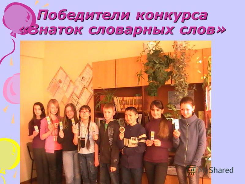 Участники конкурса «Энциклопедия одного слова»