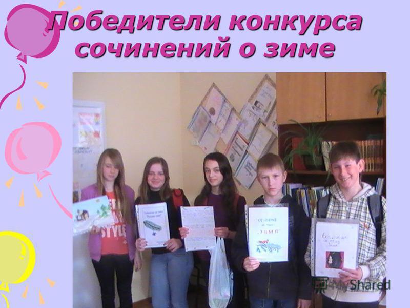 Победители конкурса «Знаток словарных слов»