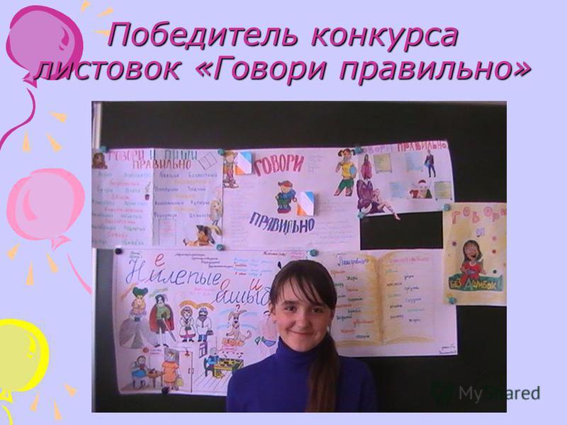 Победители конкурса сочинений о зиме