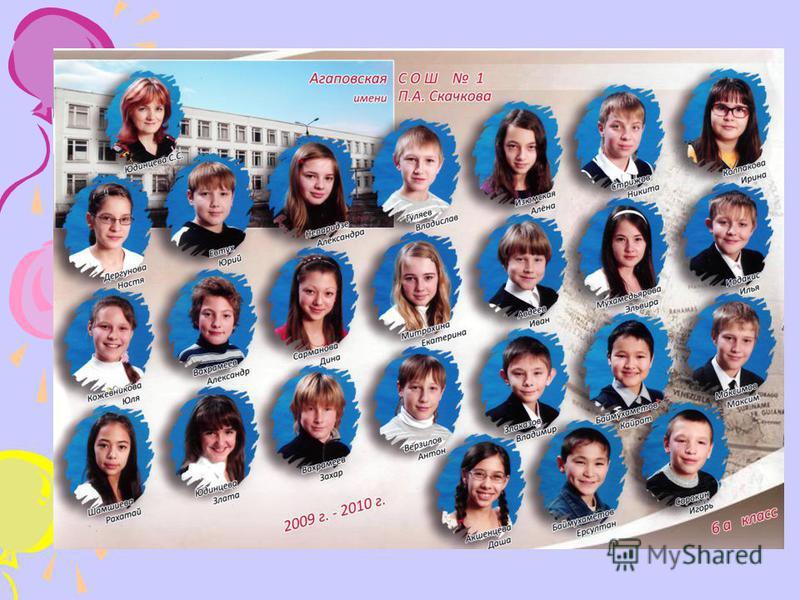 Устный журнал 6 а класс 2009-2010 г.г.