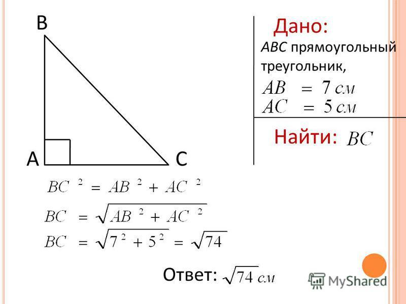 Дано: АВС прямоугольный треугольник, Найти: В АС Ответ: