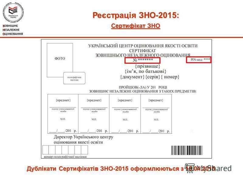 Реєстрація ЗНО-2015: Сертифікат ЗНО ЗОВНІШНЄ НЕЗАЛЕЖНЕ ОЦІНЮВАННЯ Дублікати Сертифікатів ЗНО-2015 оформлюються з 15.04.2015