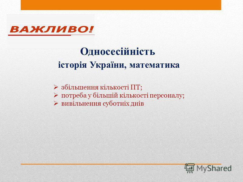 Односесійність історія України, математика збільшення кількості ПТ; потреба у більшій кількості персоналу; вивільнення суботніх днів