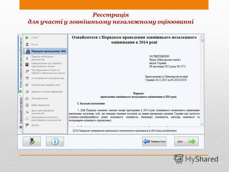 Реєстрація для участі у зовнішньому незалежному оцінюванні