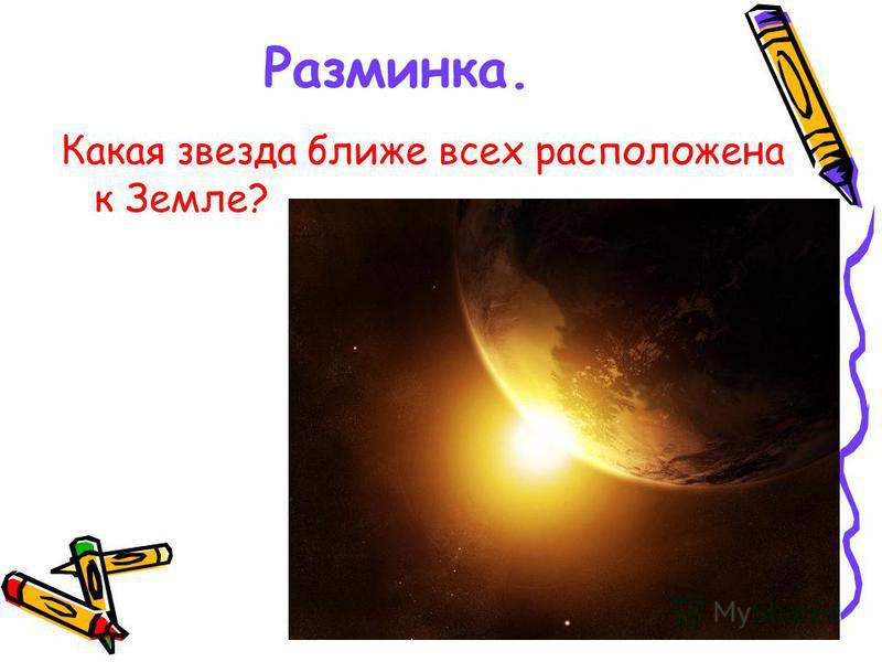 Разминка. Какая звезда ближе всех расположена к Земле?