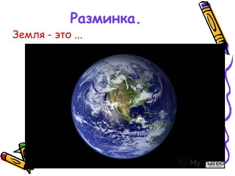 Разминка. Земля - это...