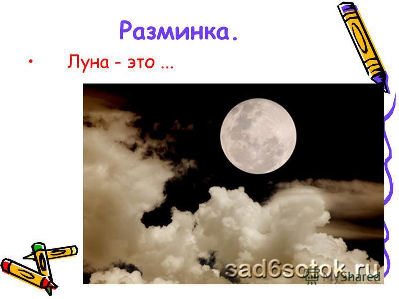 Луна - это...