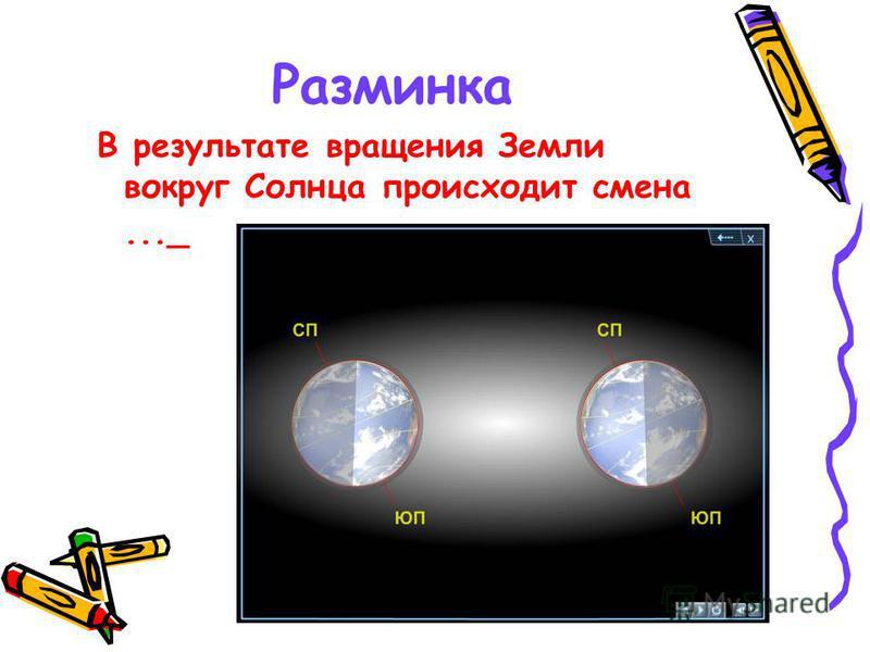 Разминка В результате вращения Земли вокруг Солнца происходит смена..._