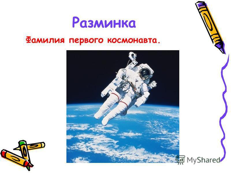 Разминка Фамилия первого космонавта.