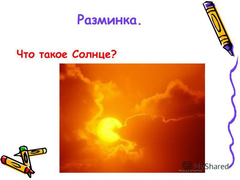 Разминка. Что такое Солнце?
