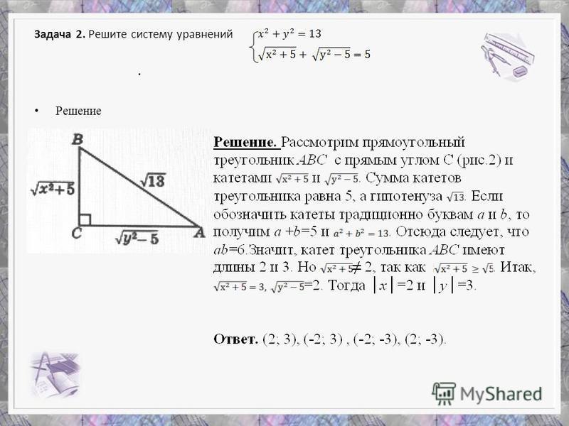 Задача 2. Решите систему уравнений. Решение