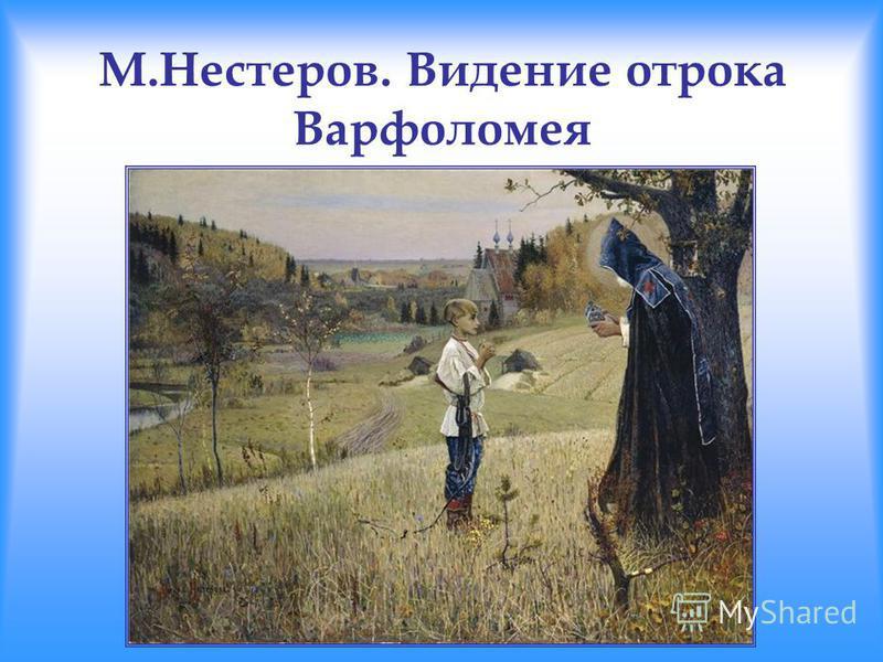 М.Нестеров. Видение отрока Варфоломея