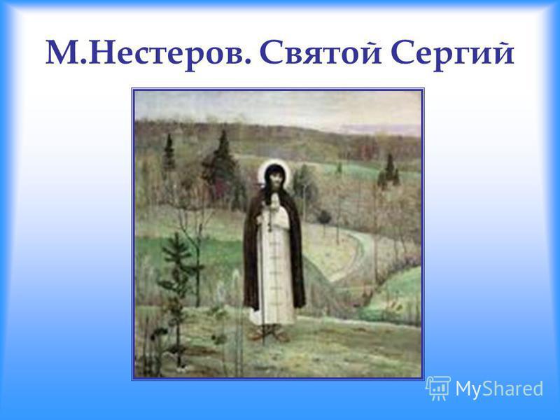 М.Нестеров. Святой Сергий