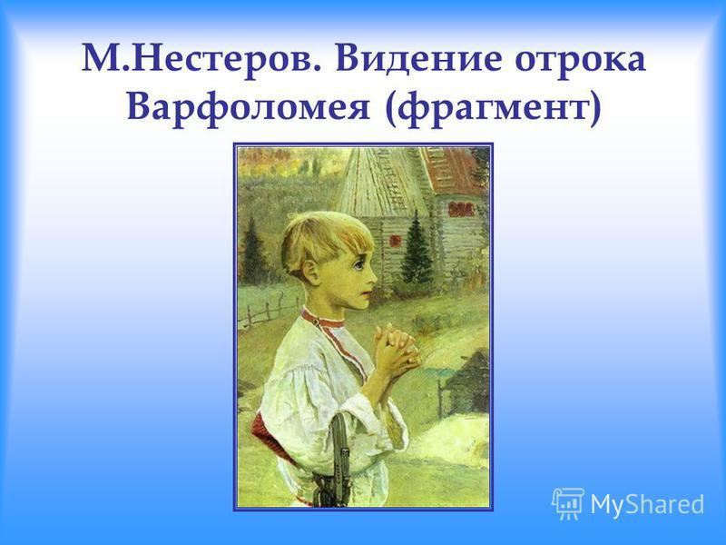 М.Нестеров. Видение отрока Варфоломея (фрагмент)