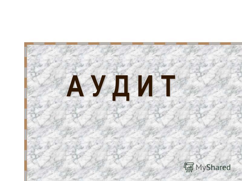 А У Д И Т