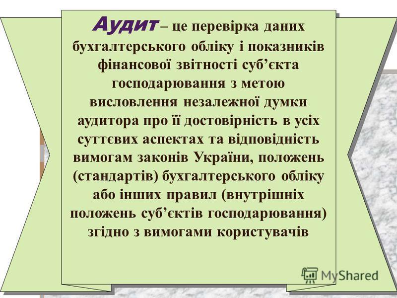 Аудит – це перевірка даних бухгалтерського обліку і показників фінансової звітності субєкта господарювання з метою висловлення незалежної думки аудитора про її достовірність в усіх суттєвих аспектах та відповідність вимогам законів України, положень