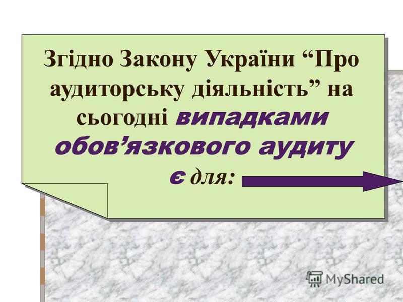 Згідно Закону України Про аудиторську діяльність на сьогодні випадками обовязкового аудиту є для: