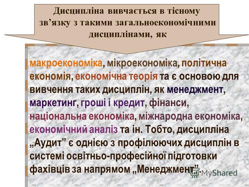 макроекономіка, мікроекономіка, політична економія, економічна теорія та є основою для вивчення таких дисциплін, як менеджмент, маркетинг, гроші і кредит, фінанси, національна економіка, міжнародна економіка, економічний аналіз та ін. Тобто, дисциплі