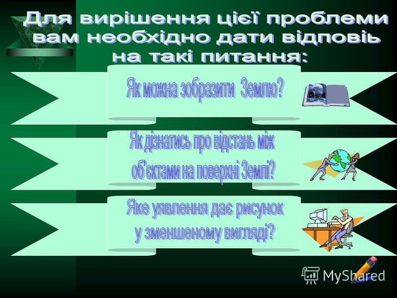 вчитель математики та інформатики Синельниківської ЗОШ І-ІІІ ступенів 4 Стороженко Мілена Рафіківна