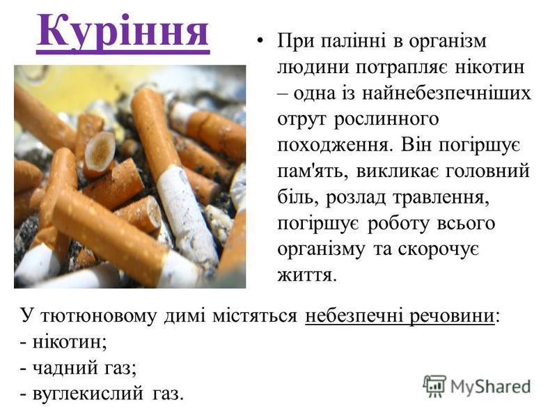 Куріння При палінні в організм людини потрапляє нікотин – одна із найнебезпечніших отрут рослинного походження. Він погіршує пам'ять, викликає головний біль, розлад травлення, погіршує роботу всього організму та скорочує життя. У тютюновому димі міст