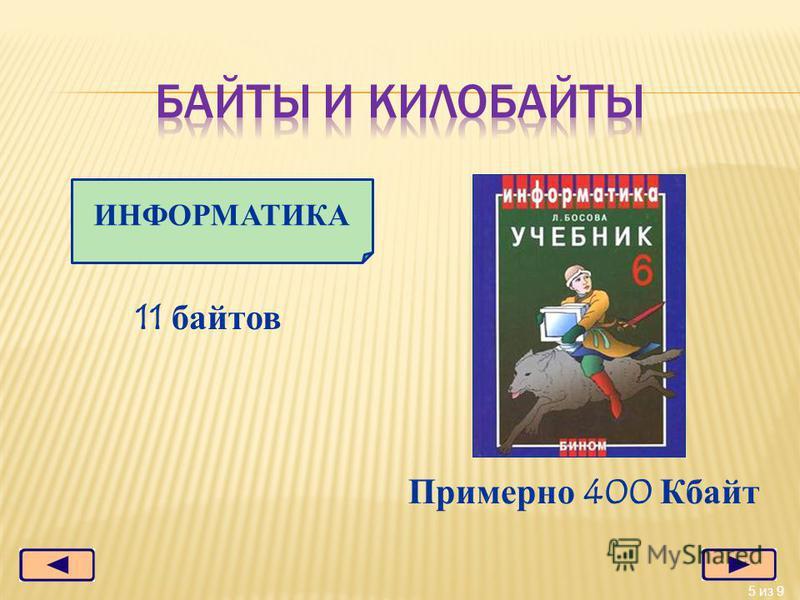 5 из 9 ИНФОРМАТИКА 11 байтов Примерно 400 Кбайт