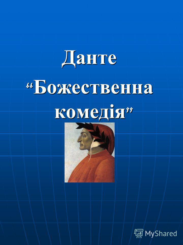 Данте Божественна комедія Божественна комедія