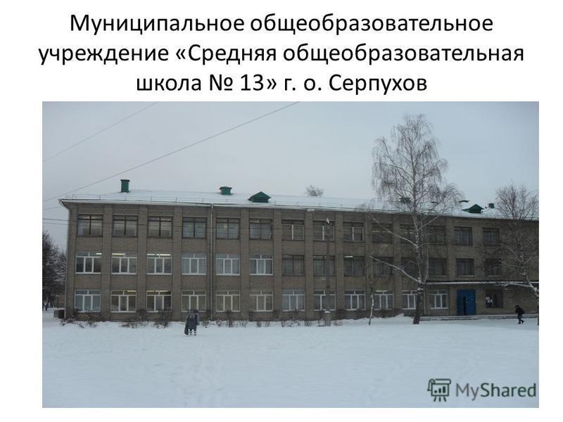 Муниципальное общеобразовательное учреждение «Средняя общеобразовательная школа 13» г. о. Серпухов Фото