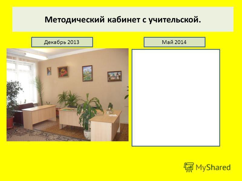 Методический кабинет с учительской. Декабрь 2013Май 2014