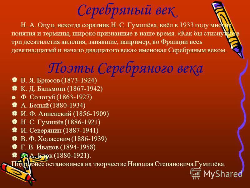 Н. А. Оцуп, некогда соратник Н. С. Гумилёва, ввёл в 1933 году многие понятия и термины, широко признанные в наше время. «Как бы стиснутые в три десятилетия явления, занявшие, например, во Франции весь девятнадцатый и начало двадцатого века» именовал