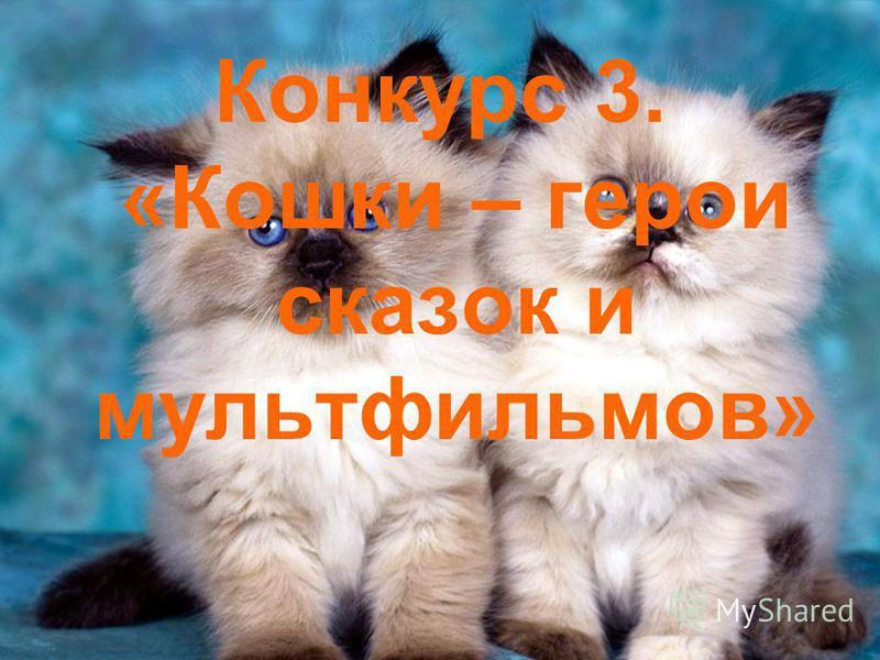 Конкурс 3. «Кошки – герои сказок и мультфильмов»