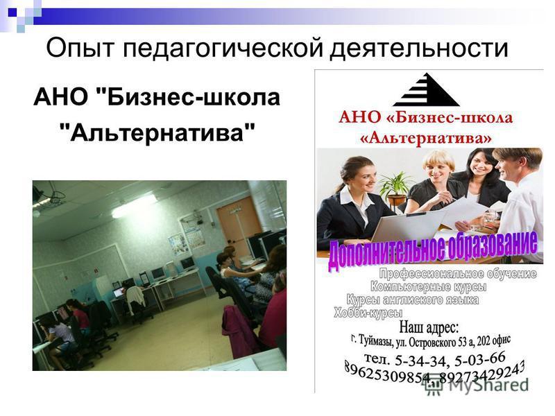 Опыт педагогической деятельности АНО Бизнес-школа Альтернатива