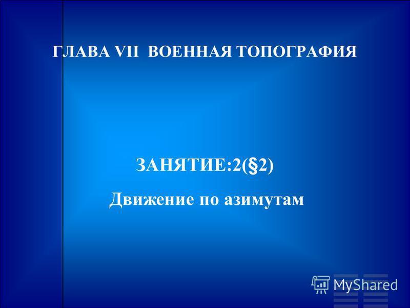 ГЛАВА VII ВОЕННАЯ ТОПОГРАФИЯ ЗАНЯТИЕ:2(§2) Движение по азимутам
