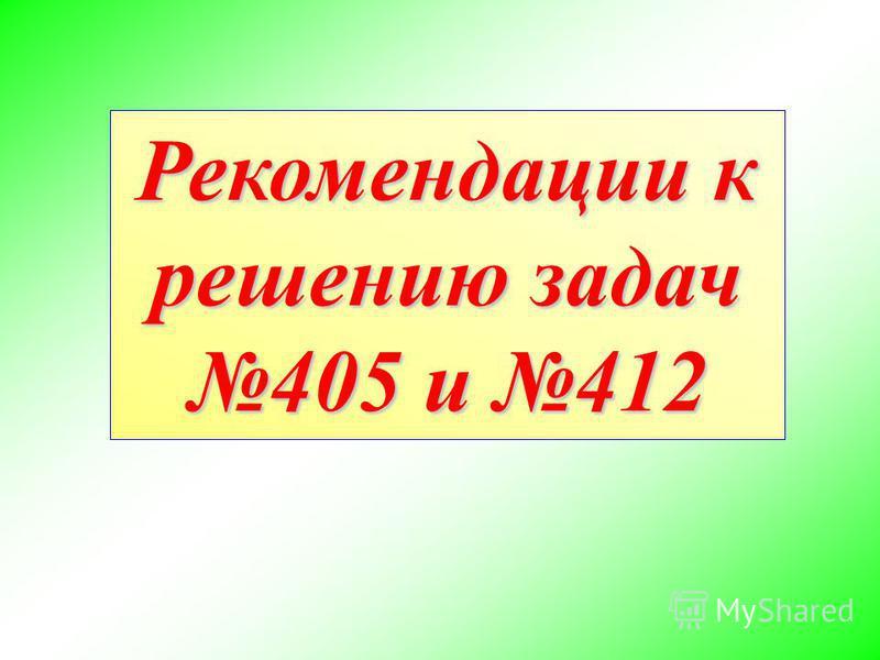 Рекомендации к решению задач 405 и 412