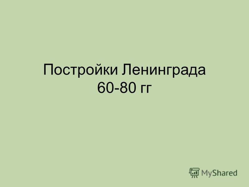 Постройки Ленинграда 60-80 гг