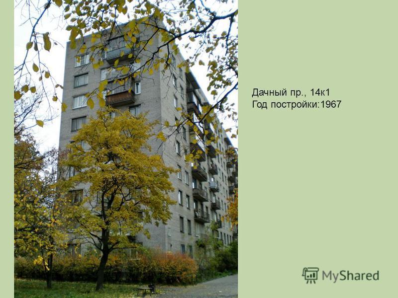 Дачный пр., 14 к 1 Год постройки:1967