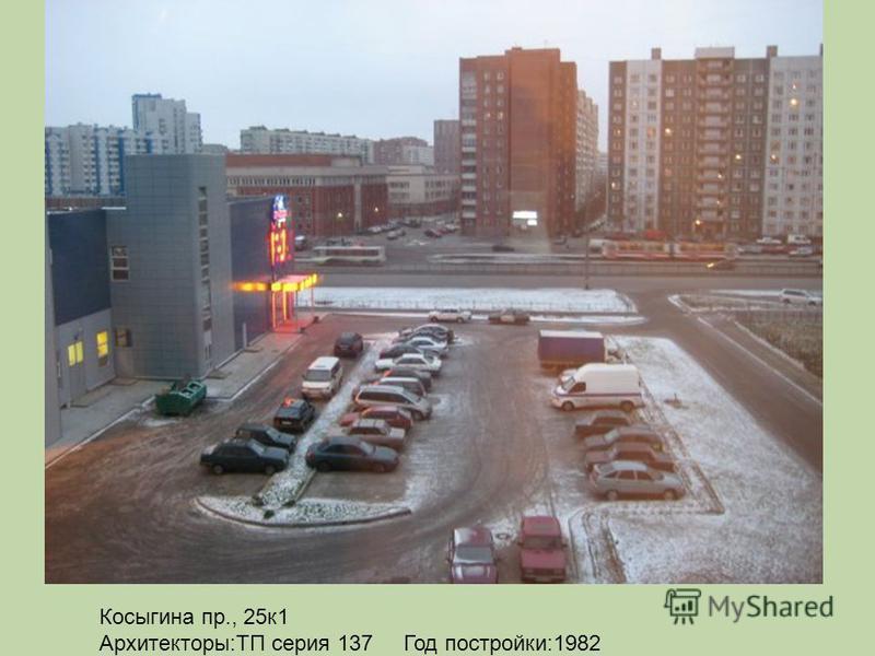 Косыгина пр., 25 к 1 Архитекторы:ТП серия 137 Год постройки:1982