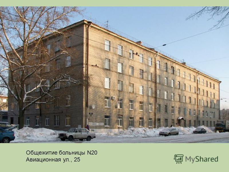 Общежитие больницы N20 Авиационная ул., 25