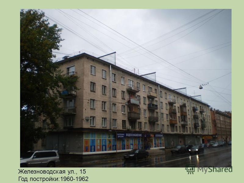 Железноводская ул., 15 Год постройки:1960-1962