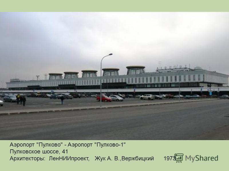 Аэропорт Пулково - Аэропорт Пулково-1 Пулковское шоссе, 41 Архитекторы: Лен НИИпроект, Жук А. В.,Вержбицкий 1973