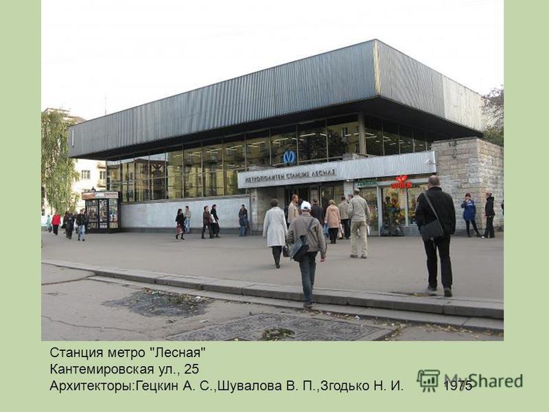 Станция метро Лесная Кантемировская ул., 25 Архитекторы:Гецкин А. С.,Шувалова В. П.,Згодько Н. И. 1975