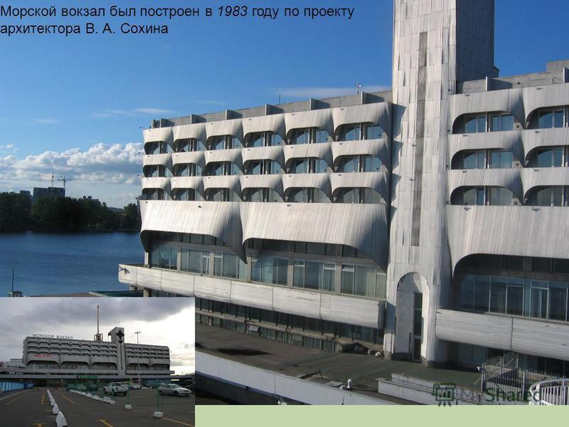 Морской вокзал был построен в 1983 году по проекту архитектора В. А. Сохина