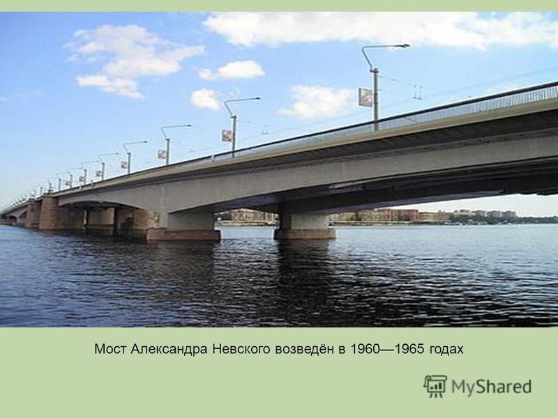 Мост Александра Невского возведён в 19601965 годах