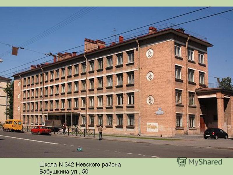 Школа N 342 Невского района Бабушкина ул., 50