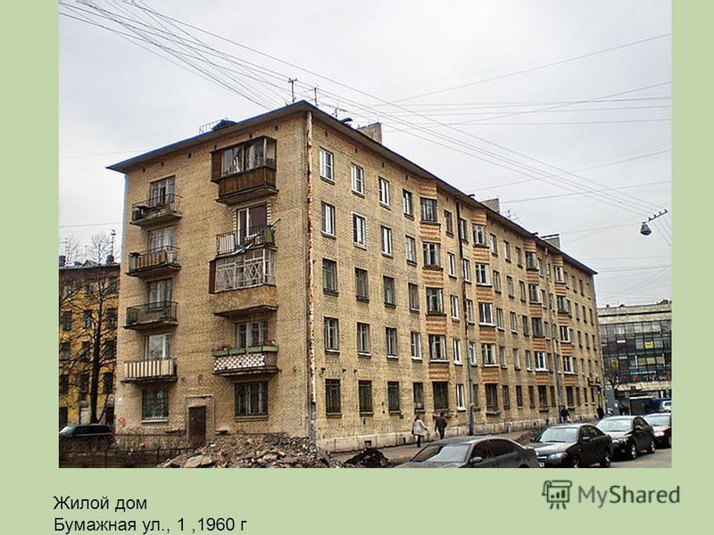Жилой дом Бумажная ул., 1,1960 г