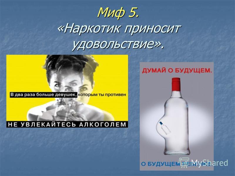 Миф 5. «Наркотик приносит удовольствие».
